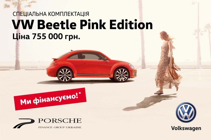 Beetle Pink